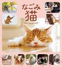 なごみ猫 BEST SELECTION Kinoppy電子書籍ランキング