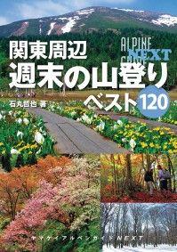 アルペンガイドNEXT 関東周辺週末の山登りベスト120 Kinoppy電子書籍ランキング
