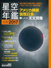 1年間の星空と天文現象を解説 ASTROGUIDE 星空年鑑 2017 Kinoppy電子書籍ランキング