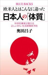欧米人とはこんなに違った 日本人の「体質」 科学的事実が教える正しいがん・生活習 Kinoppy電子書籍ランキング