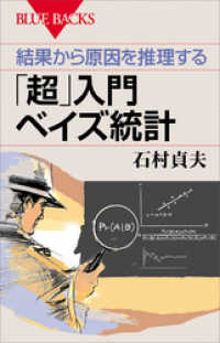 結果から原因を推理する 「超」入門 ベイズ統計/石村貞夫 Kinoppy電子書籍ランキング