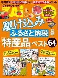 紀伊國屋書店BookWebで買える「駆け込みふるさと納税「特産品」ベスト64」の画像です。価格は324円になります。