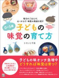 0~5歳 子どもの味覚の育て方 Kinoppy電子書籍ランキング
