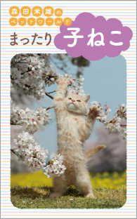 まったり子ねこ Kinoppy電子書籍ランキング