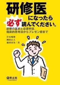 研修医になったら必ず読んでください。 ― 診療の基本と必須手技、臨床的思考法からプレゼン術ま Kinoppy電子書籍ランキング
