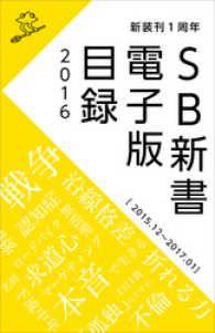 SB新書 電子版目録2016 [2015.12~2017.01]/SBクリエイティブ Kinoppy電子書籍