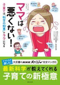 """[コミック&エッセイ]ママは悪くない!子育ては""""科学の知恵""""でラクになる Kinoppy電子書籍ランキング"""