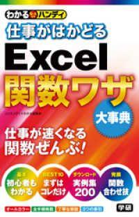 わかるハンディ仕事がはかどるExcel関数ワザ 大事典 Kinoppy電子書籍ランキング