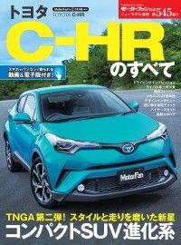 ニューモデル速報 第545弾 トヨタC-HRのすべて Kinoppy電子書籍ランキング
