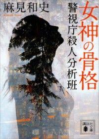 女神の骨格 警視庁殺人分析班/ Kinoppy電子書籍