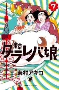 東京タラレバ娘 ― 7巻/東村アキコ Kinoppy電子書籍ランキング