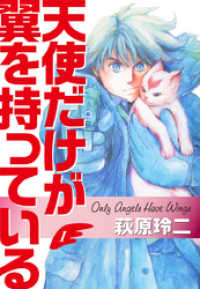 紀伊國屋書店BookWebで買える「天使だけが翼を持っている」の画像です。価格は432円になります。
