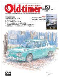紀伊國屋書店BookWebで買える「Old-timer 2017年 2月号 No.152」の画像です。価格は840円になります。