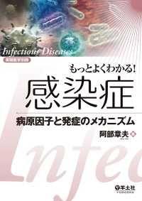 もっとよくわかる!感染症 ― 病原因子と発症のメカニズム/阿部章夫 Kinoppy電子書籍ランキング
