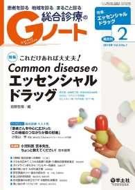 Common diseaseのエッセンシャルドラッグ Kinoppy電子書籍ランキング