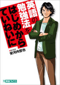 英語の勉強法をはじめからていねいに/安河内哲也 Kinoppy電子書籍ランキング