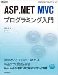 ASP.NET MVCプログラミング入門 Kinoppy電子書籍ランキング