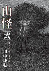山怪 弐 ― 山人が語る不思議な話 Kinoppy電子書籍ランキング