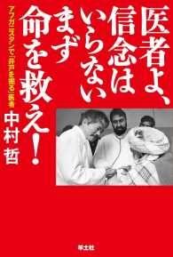 医者よ、信念はいらないまず命を救え! ― アフガニスタンで「井戸を掘る」医者 中村哲 Kinoppy電子書籍ランキング