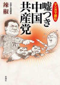 マンガで読む 嘘つき中国共産党/辣椒 Kinoppy電子書籍ランキング