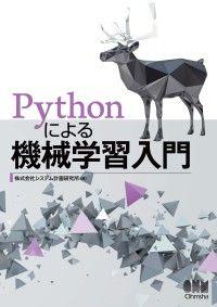 Pythonによる機械学習入門/株式会社システム計画研究所 Kinoppy電子書籍ランキング