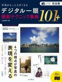 完全版 写真がもっと上手くなる デジタル一眼 撮影テクニック事典101+ Kinoppy電子書籍ランキング