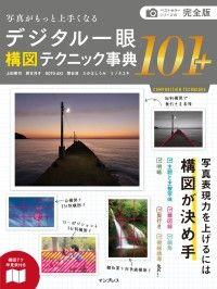 完全版 写真がもっと上手くなる デジタル一眼 構図テクニック事典101+ Kinoppy電子書籍ランキング