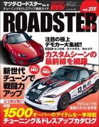 ハイパーレブ Vol.215 マツダ・ロードスター No.9 Kinoppy電子書籍ランキング
