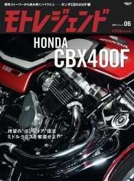 モトレジェンド Vol.6 ホンダCBX400F編 Kinoppy電子書籍ランキング