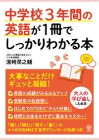 中学校3年間の英語が1冊でしっかりわかる本 Kinoppy電子書籍ランキング