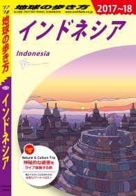 地球の歩き方 D25 インドネシア 2017-2018 Kinoppy電子書籍ランキング