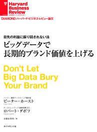 紀伊國屋書店BookWebで買える「ビッグデータで長期的ブランド価値を上げる」の画像です。価格は540円になります。