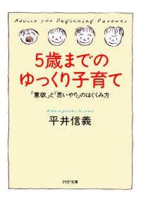 5歳までのゆっくり子育て ― 「意欲」と「思いやり」のはぐくみ方 Kinoppy電子書籍ランキング