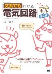 """文系でもわかる電気回路 第2版 """"中学校の知識""""ですいすい読める Kinoppy電子書籍ランキング"""