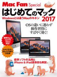 はじめてのマック 2017 Windowsとは違うMacのキホン Kinoppy電子書籍ランキング