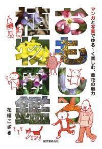 おもしろ植物図鑑 ― マンガと写真でゆる~く楽しむ、草花の魅力/花福こざる Kinoppy電子書籍ランキング