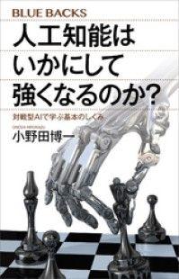 人工知能はいかにして強くなるのか? 対戦型AIで学ぶ基本のしくみ/小野田博一 Kinoppy電子書籍ランキング