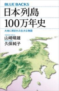 日本列島100万年史 大地に刻まれた壮大な物語 Kinoppy電子書籍ランキング