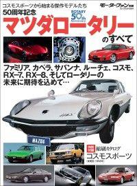ニューモデル速報 歴代シリーズ 50周年記念マツダロータリーのすべて Kinoppy電子書籍ランキング