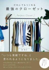 だれにでもつくれる最強のクローゼット/林智子 Kinoppy電子書籍ランキング