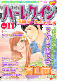 ハーレクイン 漫画家セレクション ― vol.111/ハーレクインコミック編集部 Kinoppy電子書籍