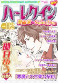 ハーレクイン 漫画家セレクション ― vol.112/ハーレクインコミック編集部 Kinoppy電子書籍
