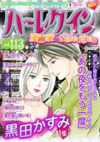 ハーレクイン 漫画家セレクション ― vol.113/ハーレクインコミック編集部 Kinoppy電子書籍