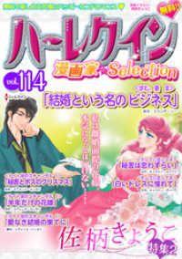 ハーレクイン 漫画家セレクション ― vol.114/ハーレクインコミック編集部 Kinoppy電子書籍