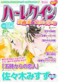 ハーレクイン 漫画家セレクション ― vol.115/ハーレクインコミック編集部 Kinoppy電子書籍