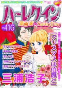 ハーレクイン 漫画家セレクション ― vol.116/ハーレクインコミック編集部 Kinoppy電子書籍