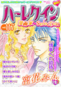 ハーレクイン 漫画家セレクション ― vol.117/ハーレクインコミック編集部 Kinoppy電子書籍