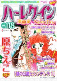 ハーレクイン 漫画家セレクション ― vol.118/ハーレクインコミック編集部 Kinoppy電子書籍