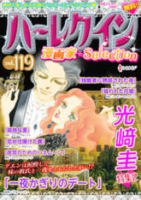 ハーレクイン 漫画家セレクション ― vol.119/ハーレクインコミック編集部 Kinoppy電子書籍