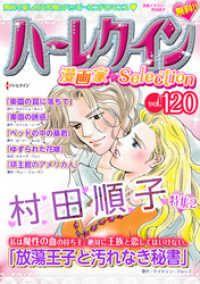 ハーレクイン 漫画家セレクション ― vol.120/ハーレクインコミック編集部 Kinoppy電子書籍